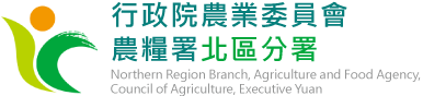 Northern Region Branch, Agriculture and Food Agency ,Council of Agriculture, Executive Yuan
